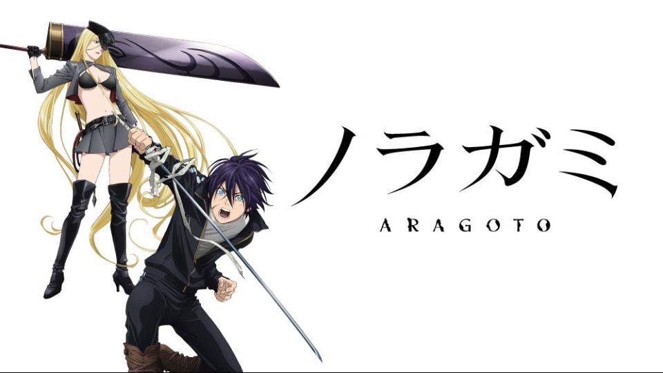 ノラガミ ARAGOTOの動画 - 舞台 ノラガミ−神と絆− 配信版