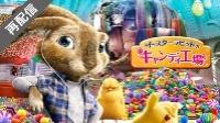 【アニメ 映画 おすすめ】イースターラビットのキャンディ工場