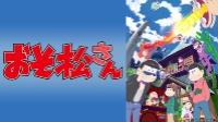 【TVアニメ】おそ松さん