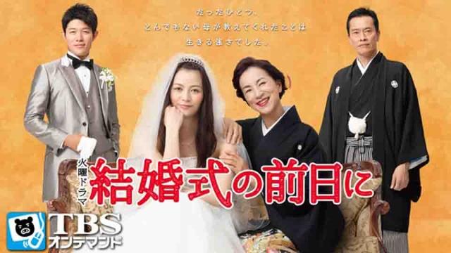 【ヒューマン 映画】結婚式の前日に