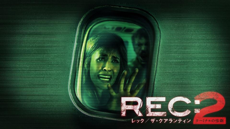 REC:レック/ザ・クアランティン2 ターミナルの惨劇の動画 - REC/レック:ザ・クアランティン
