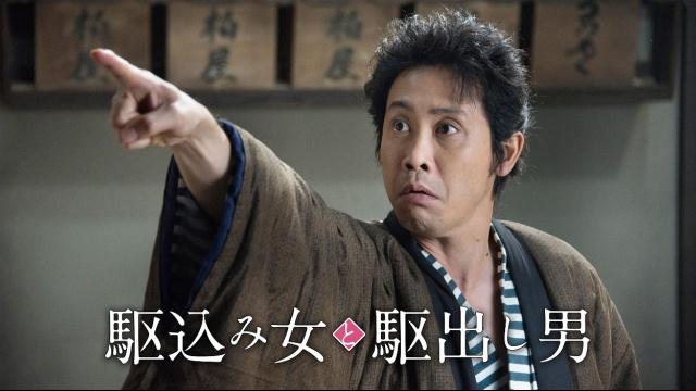 【映画】駆込み女と駆出し男のレビュー・予告・あらすじ