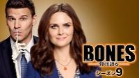 【ボーンズ シーズン9 動画】BONES(ボーンズ)-骨は語る- シーズン9