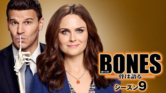 【海外 ドラマ 無料】BONES -骨は語る- シーズン9