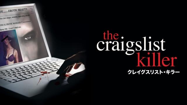 【おすすめ 洋画】クレイグスリスト・キラー