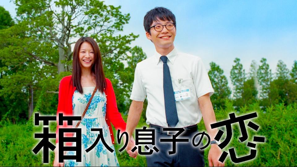 【映画】箱入り息子の恋のレビュー・予告・あらすじ