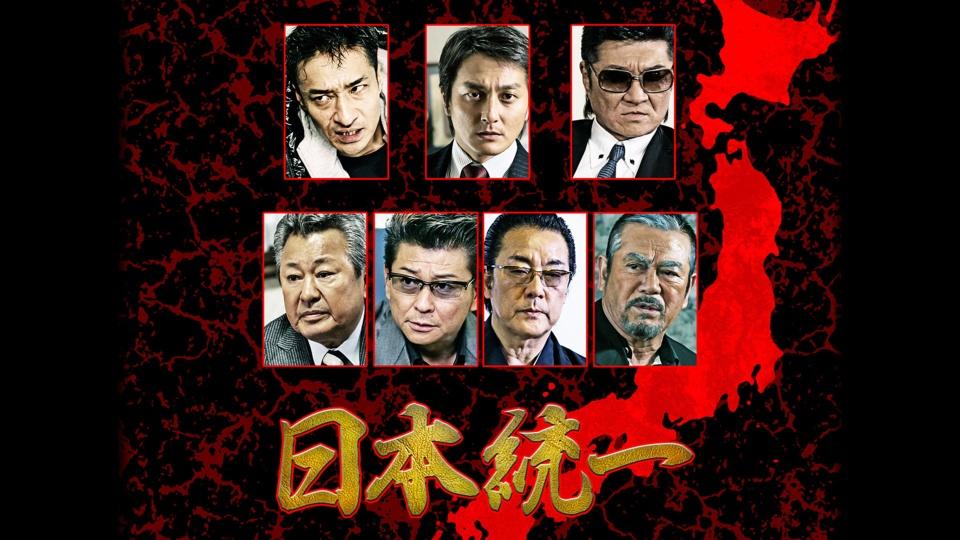 日本統一1の動画 - 日本統一22