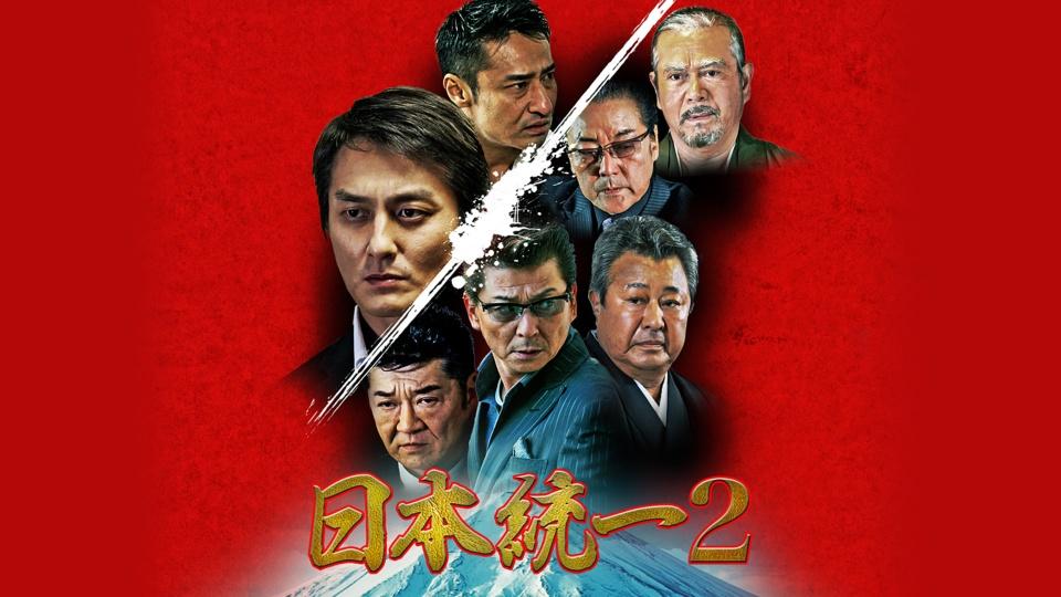 日本統一2の動画 - 日本統一22
