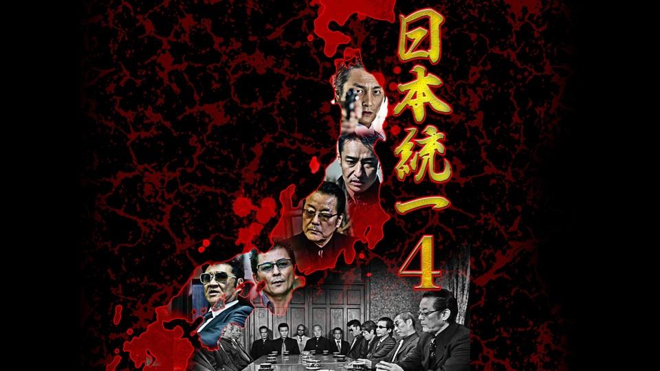 日本統一4の動画 - 日本統一22