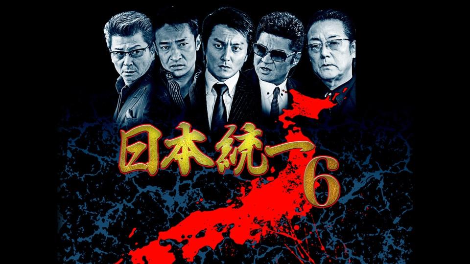 日本統一6の動画 - 日本統一22