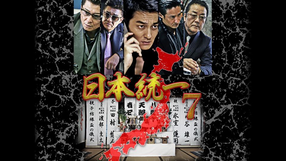 日本統一7の動画 - 日本統一22