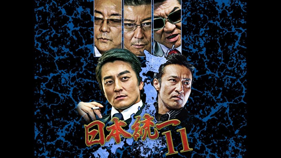 日本統一11の動画 - 日本統一22