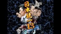 【日本統一 動画】日本統一 13