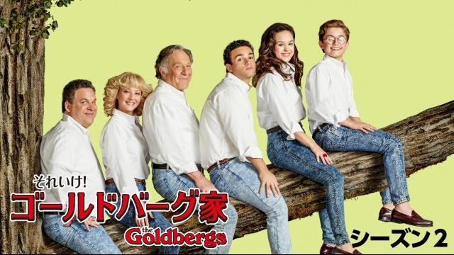 【コメディ 映画】それいけ!ゴールドバーグ家 シーズン2