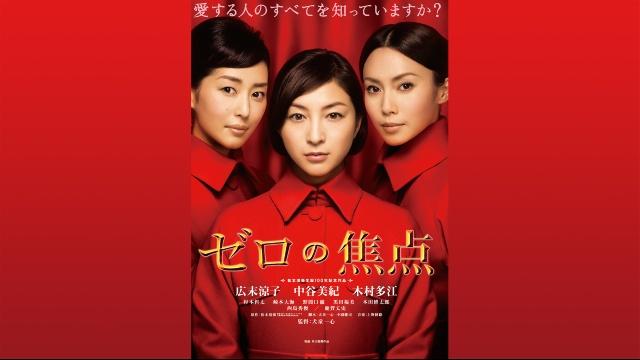 【映画 名作 邦画】ゼロの焦点(2009年)