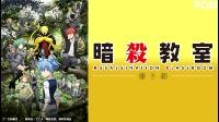 【TVアニメ】暗殺教室 第2期