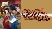 【TVアニメ】キングダム