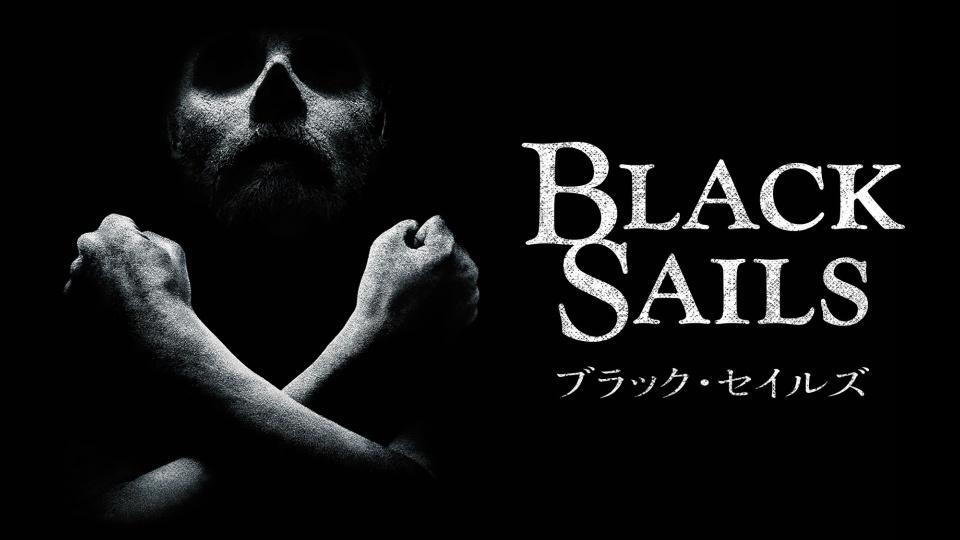 Black Sails/ブラック・セイルズ シーズン1の動画 - Black Sails/ブラック・セイルズ シーズン4