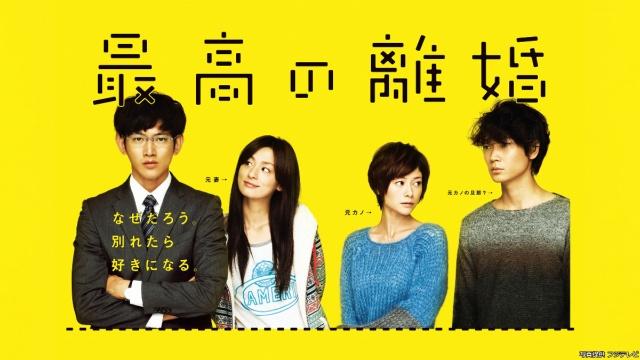 【コメディ 映画】最高の離婚