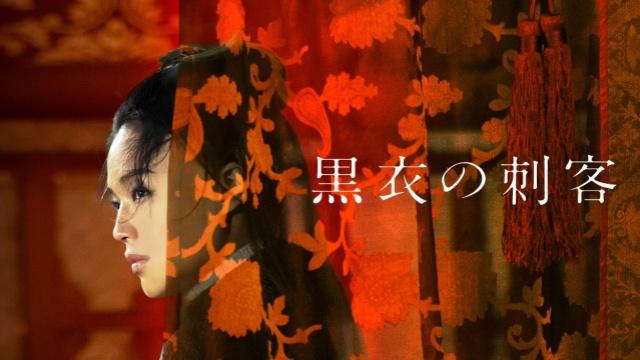 【おすすめ 洋画】黒衣の刺客