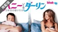 【おすすめ 洋画】ハニーVS.ダーリン 2年目の駆け引き