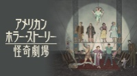 【アメリカンホラーストーリー 怪奇劇場】アメリカン・ホラー・ストーリー:怪奇劇場