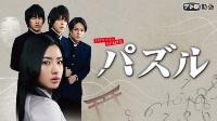 【セクシー 映画】パズル