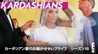【カーダシアン家 動画】カーダシアン家のお騒がせセレブライフ シーズン10