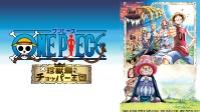 【アニメ 映画 おすすめ】ワンピース 珍獣島のチョッパー王国