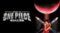 【アクション映画 おすすめ】ワンピース 呪われた聖剣