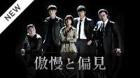 【Dailymotion 韓国ドラマ】傲慢と偏見