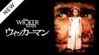 【おすすめ 洋画】ウィッカーマン