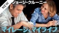 【マイレージマイライフ無料映画】マイレージ、マイライフ