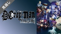【TVアニメ】D.Gray-man HALLOW