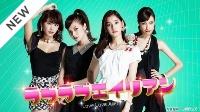 【ドラマ無料視聴 ラブラブエイリアン】ラブラブエイリアン