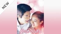 【中国 映画 おすすめ】愛のめぐり逢い