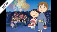 【ちびまる子ちゃん 映画  無料 視聴】映画ちびまる子ちゃん イタリアから来た少年