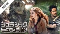 【ジュラシックニューワールド 動画】ジュラシック・ニューワールド