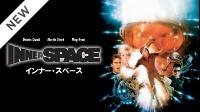 【SF映画 無料】インナースペース