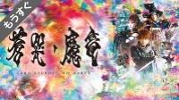 【アクション映画 おすすめ】牙狼<GARO>~蒼哭ノ魔竜~