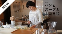 【ヒューマン 映画】パンとスープとネコ日和