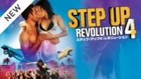 【おすすめ 洋画】ステップ・アップ4:レボリューション