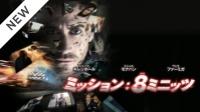 【アクション映画 おすすめ】ミッション:8ミニッツ
