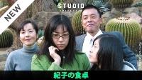 【ヒューマン 映画】紀子の食卓
