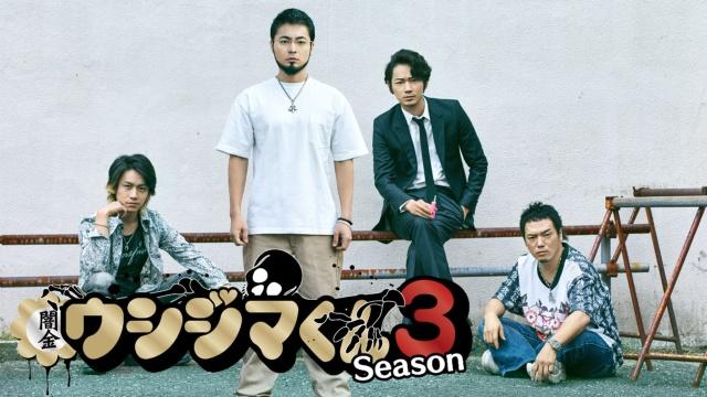 【セクシー 映画】闇金ウシジマくん Season3 ノーカット完全版