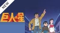 【TVアニメ】巨人の星