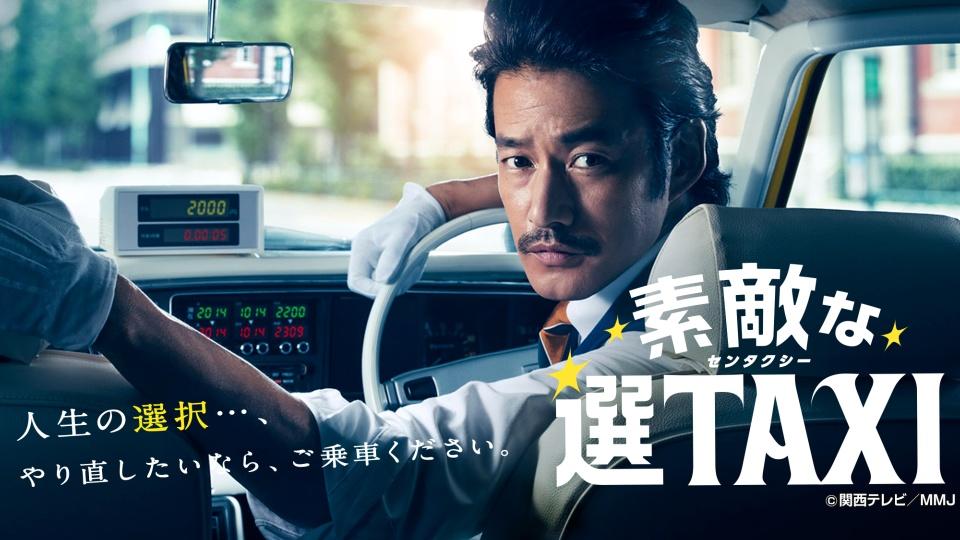 【ドラマ】素敵な選TAXIのレビュー・予告・あらすじ