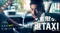 【コメディ 映画】素敵な選TAXI
