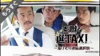 【国内ドラマ無料視聴】素敵な選TAXIスペシャル~湯けむり連続選択肢~