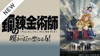 【TVアニメ】鋼の錬金術師 嘆きの丘の聖なる星